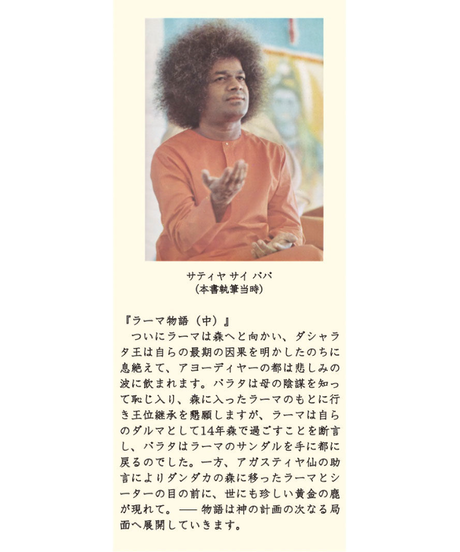 『ラーマ物語 (中) ラーマカター ラサ ヴァーヒニー』~ラーマーヤナの甘露の流れ~