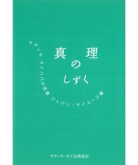 『真理のしずく』ジャパン サイ ユースによる日本の若者へ向けたサイ ババの御言葉集