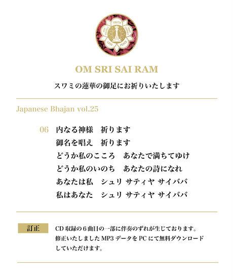 日本語バジャンCD Vol.25