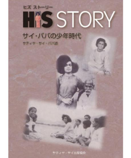 『HIS STORY  サイババの少年時代 』