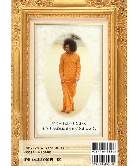 『神は遍在』 浄土へ誘う神の化身サイババ 1990~2018 改訂増補版