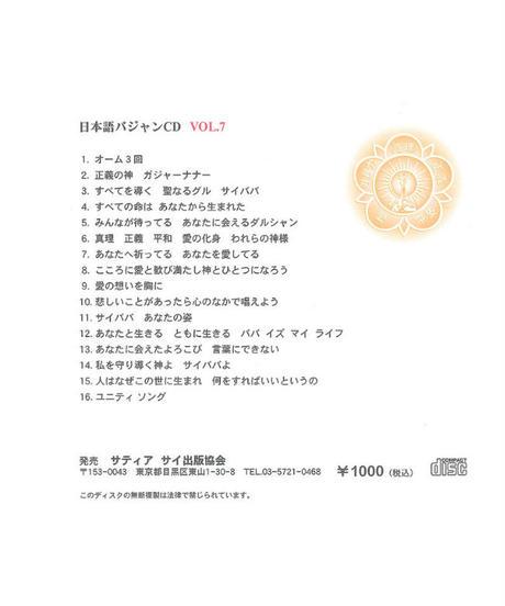 日本語バジャンCD Vol.7