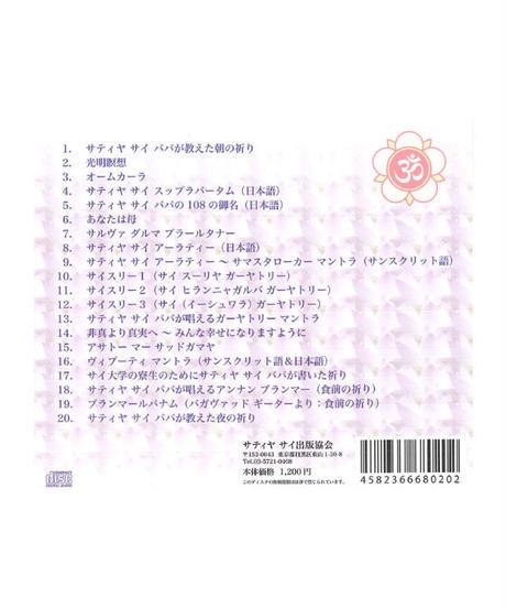 『神我の響き  日々の祈りと日本語、サンスクリット語マントラ集 (ガヤトリーマントラ他) 第三版』CD