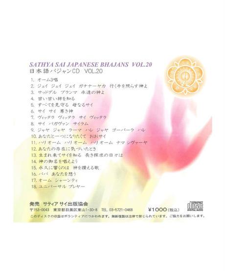 日本語バジャンCD Vol.20