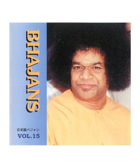 日本語バジャンCD Vol.15