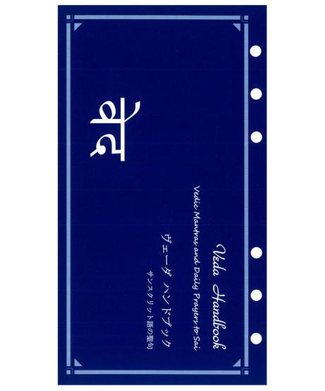 『ヴェーダ ハンドブック』~サンスクリット語の聖句~ ヴェーダ チャンティングのためのバイブル サイズ システム バインダー テキスト