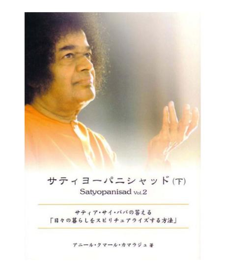 『サティヨーパニシャッド 下巻』 バガヴァン シュリ サティア サイ ババの答える「日々の暮らしをスピリチュアライズする方法」