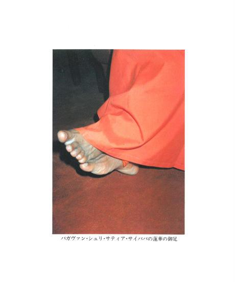 アウトレット本『バガヴァタ・バヒニ』クリシュナの奇蹟