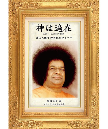 『神は遍在』 浄土へ誘う神の化身サイ ババ 1990~2018 改訂増補版