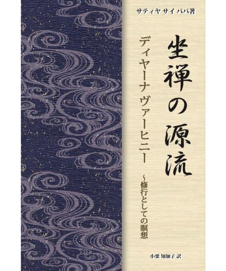 『坐禅の源流 ディヤーナ ヴァーヒニー』~修行としての瞑想~