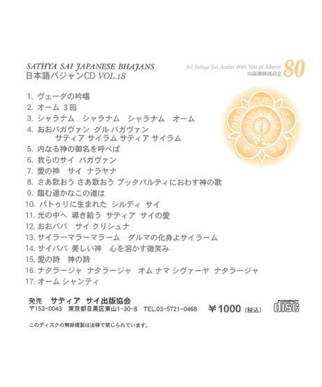 日本語バジャンCD Vol.18