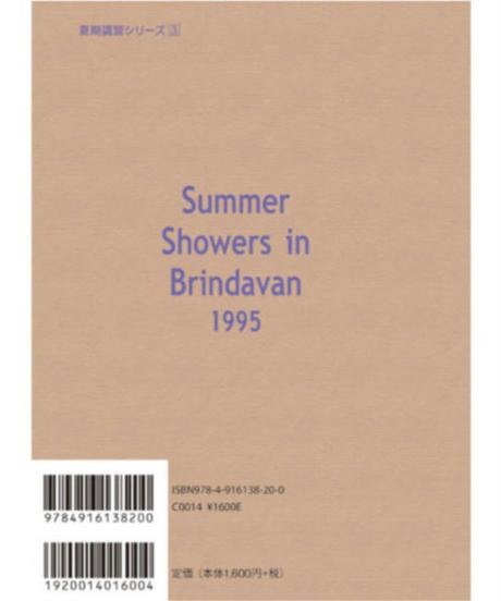 『1995年 夏期講習 シュリーマド バーガヴァタム』