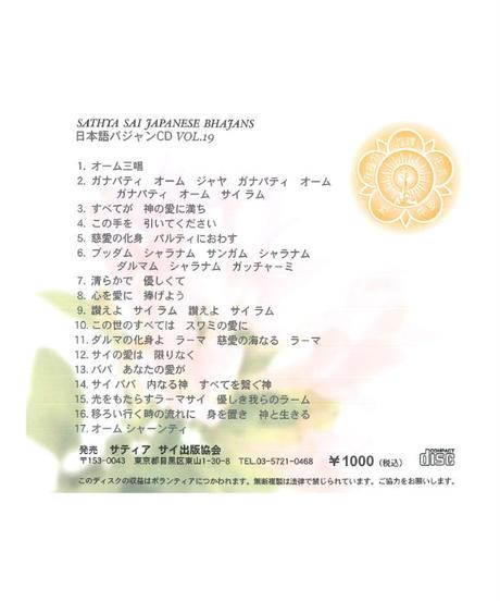 日本語バジャンCD Vol.19