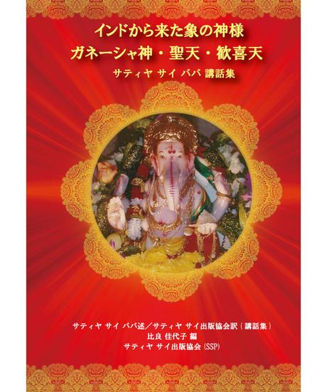 『インドから来た象の神様 ガネーシャ神・聖天・歓喜天 』シュリ サティヤ サイ ババ ガネーシャ チャトゥルティー祭講話集