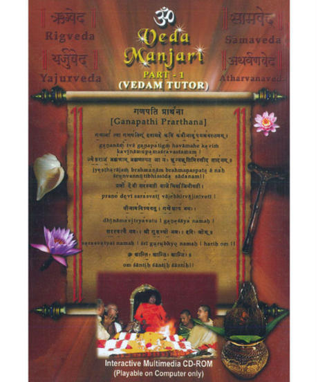 Veda Manjari(ヴェーダ マンジャリー) Part-1 (CD-ROM)