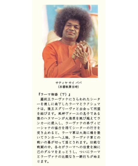 『ラーマ物語 (下) ラーマカター ラサ ヴァーヒニー』~ラーマーヤナの甘露の流れ~