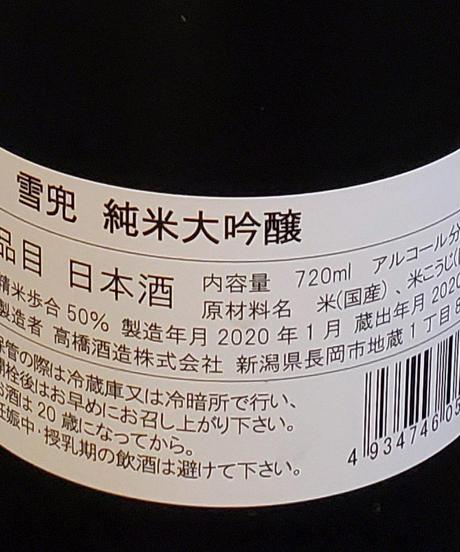 雪兜 純米大吟醸  720ml