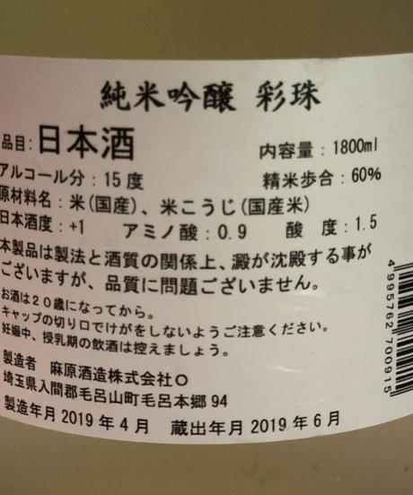 彩珠 純米吟醸  1800ml