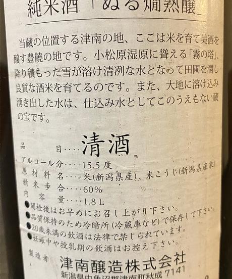【ぬる燗専用酒】ぬる燗熟醸 1800ml