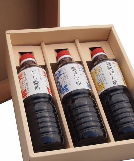 【ギフト】特選醤油セット だし醤油・濃旨つゆ・醤油ぽん酢(各750ml)【箱代含む】