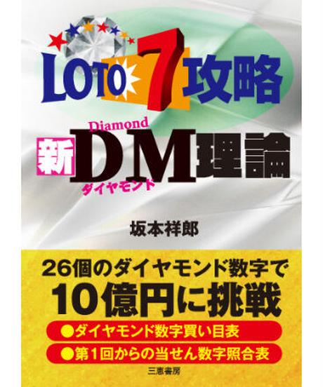ロト7攻略新DM理論