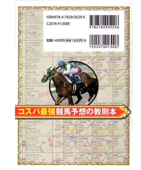 競馬予想の教科書