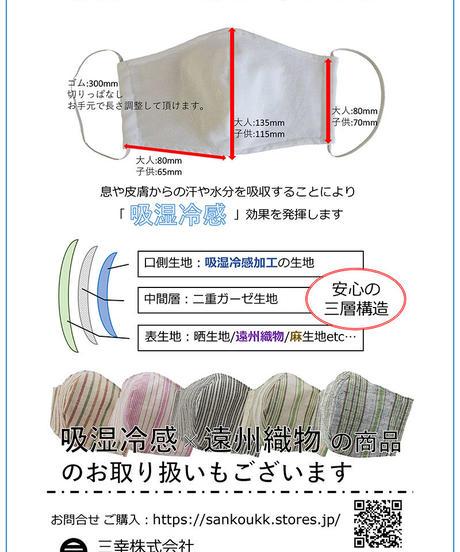 【吸湿冷感】遠州織物ガーゼマスク(縞0136) 【夏用マスク】