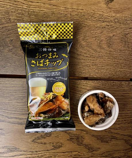 【三陸珍味】おつまみさばチップ(ブラックペッパー/カレー/ホットチリ)