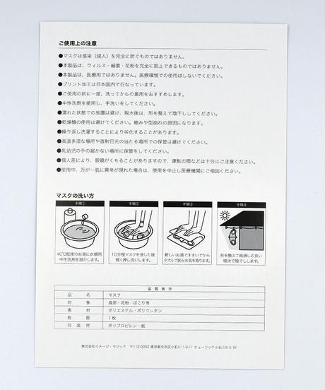 スクープTVマスク ゆきひこ(ゆき☆ドル!)Ver.