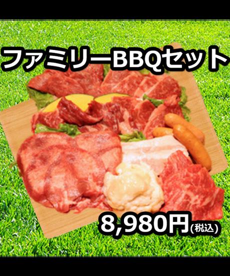 【BBQ・おうち焼肉】ファミリーBBQ・焼肉セット