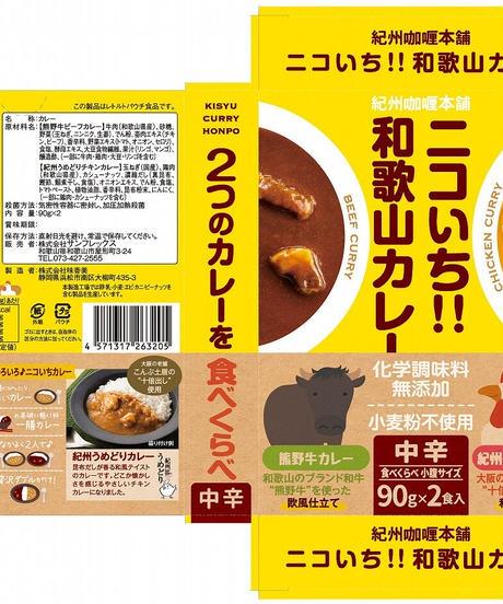 【ニコいち!!和歌山カレー】3箱セット