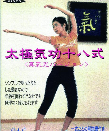 太極気功 18式 DVD (Shinkiko Tai Chi Chuan 18 Styles DVD)