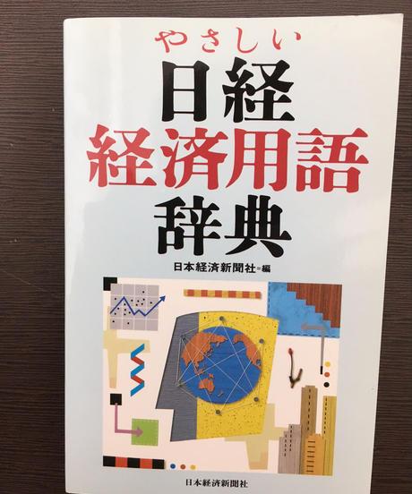 やさしい日経経済用語辞典