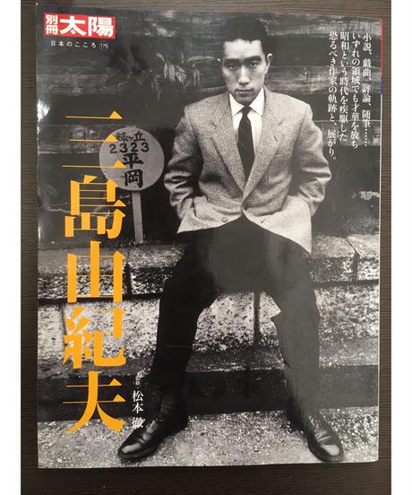 別冊太陽 日本のこころ175 三島由紀夫