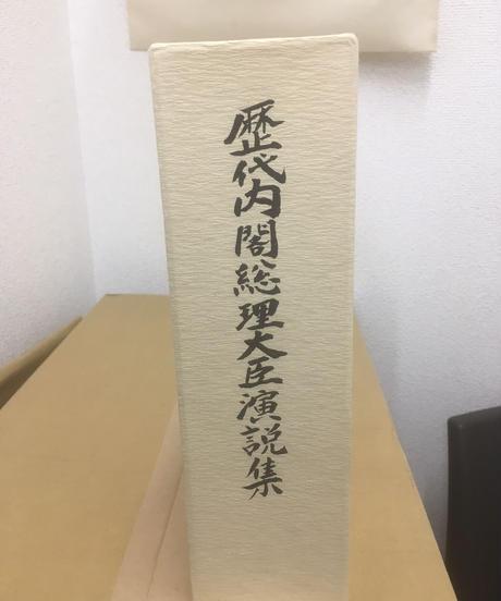歴代内閣総理大臣演説集