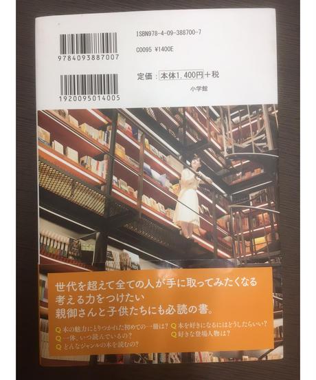 まなの本棚