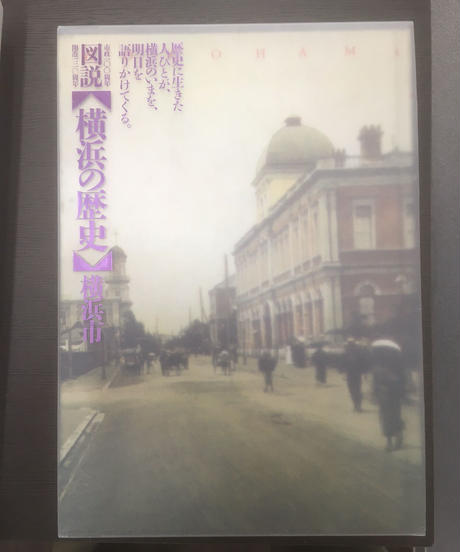 図説 横浜の歴史 市政100周年 開港130周年