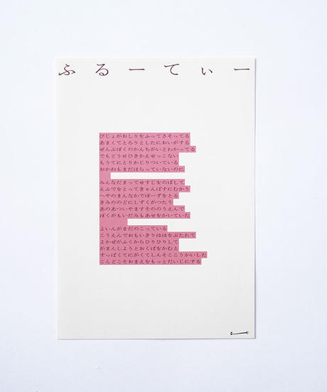 詩の便箋「植物詩景 / Botanical Poetryscape」※封筒付(在庫限り)