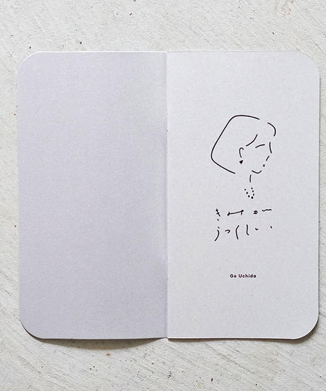 詩集『きみがうつくしい』〈ft. Jewelry Creator Yu Kuribara〉
