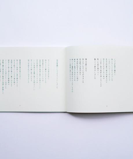 ウチダゴウ 詩集『原野の返事』