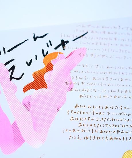 野性と超越〈w/ Illustrator Hikaru Ichijo〉