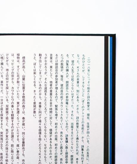 鬼は逃げる(髙田唯装丁・三輪舎発行)