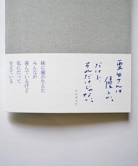 栗田脩 第一詩集『歯』