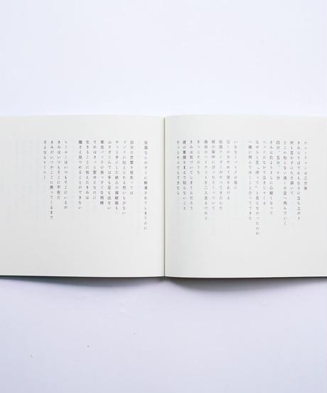 ウチダゴウ 詩集『空き地の勝手』第2版
