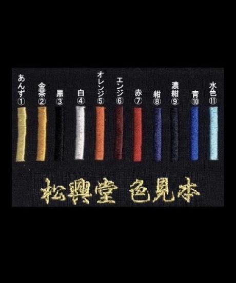 道衣【衿下ネーム刺繍】※刺繍糸①~⑱でネーム刺繍をご希望の方はご注文下さい。