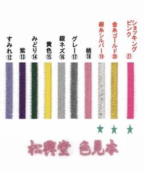【道具袋ネーム刺繍】※刺繍糸①~⑱でネーム刺繍をご希望の方はご注文下さい。