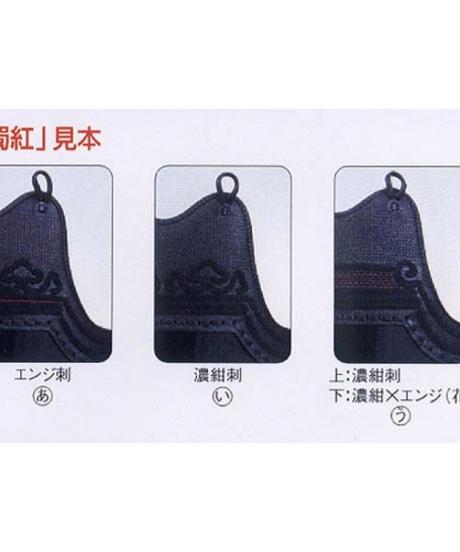 【大和号】4mmミシン刺剣道具・面のみ