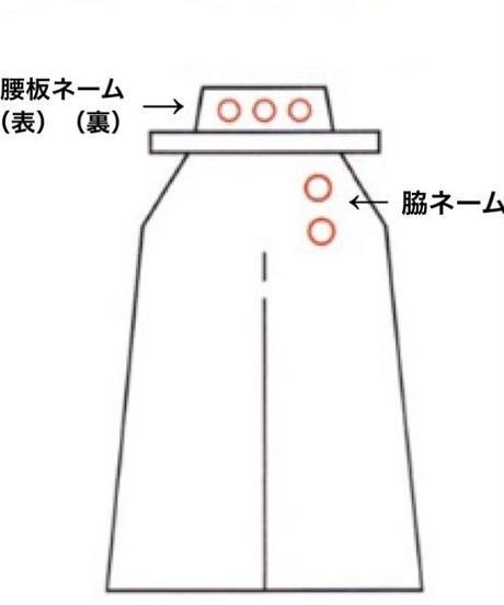 袴【腰板(裏)ネーム刺繍】※ネーム刺繍をご希望の方はご注文下さい。