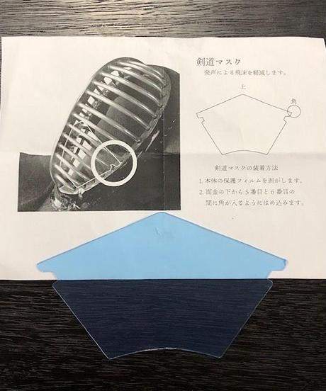 マウスガード(剣道用マスク)