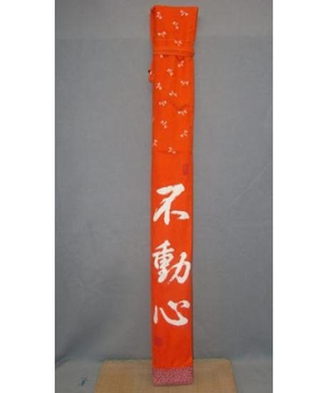 【竹刀袋】帆布 トンボ柄 略式竹刀袋3本入『不動心』